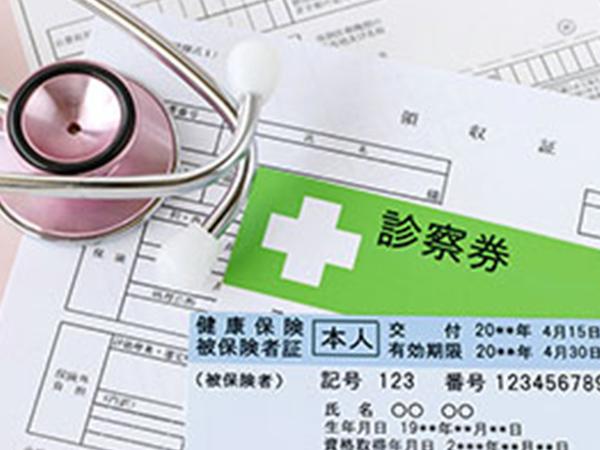 画像:診察券・保険証イメージ